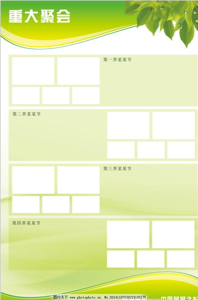 产品分类介绍 绿色展板 照片展示解说 其他 设计 广告设计 展板模板 7图片