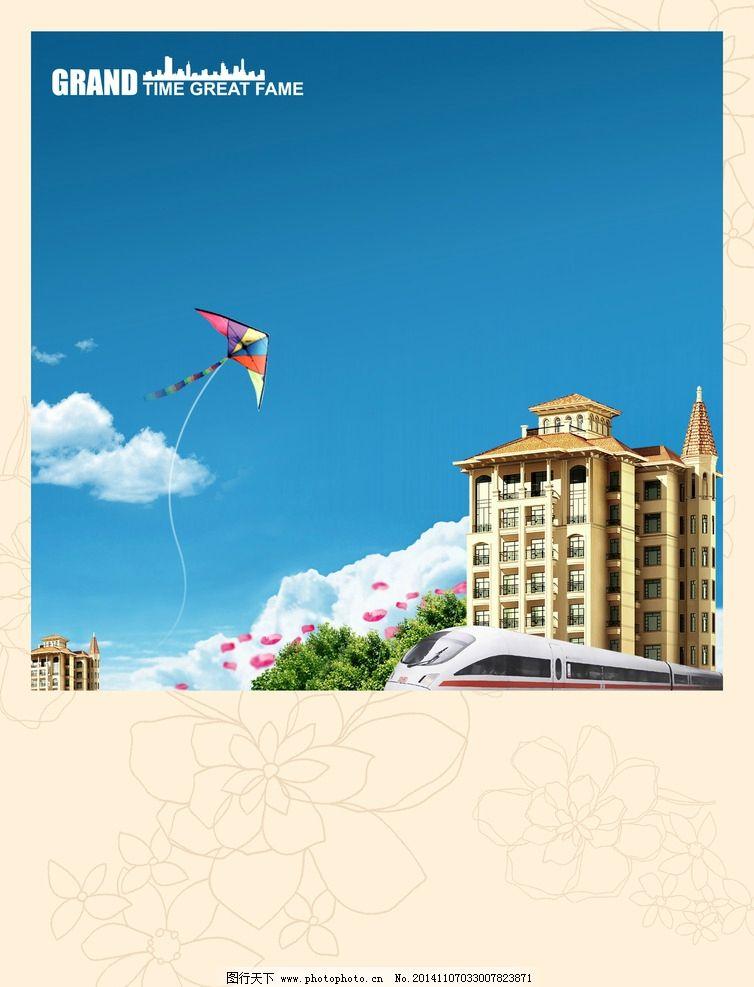 房地产报广 房地产标志 房地产vi 设计 广告设计 豪宅 欧式豪宅 欧式