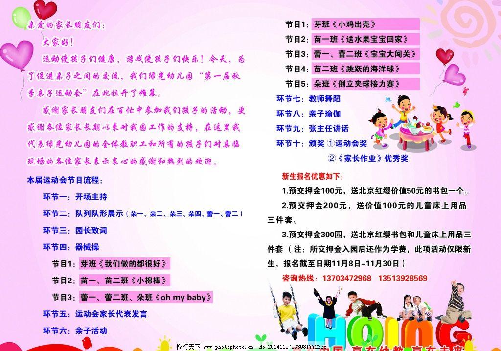 运动会 幼儿园节目单 绿光幼儿园 运动会节目单 节目单单页 设计 psd