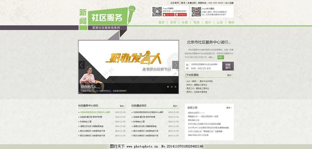 新闻资讯_新闻资讯图片