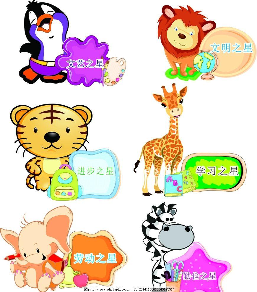 动物 卡通 老虎 狮子 大象 设计 动漫动画 动漫人物 cdr