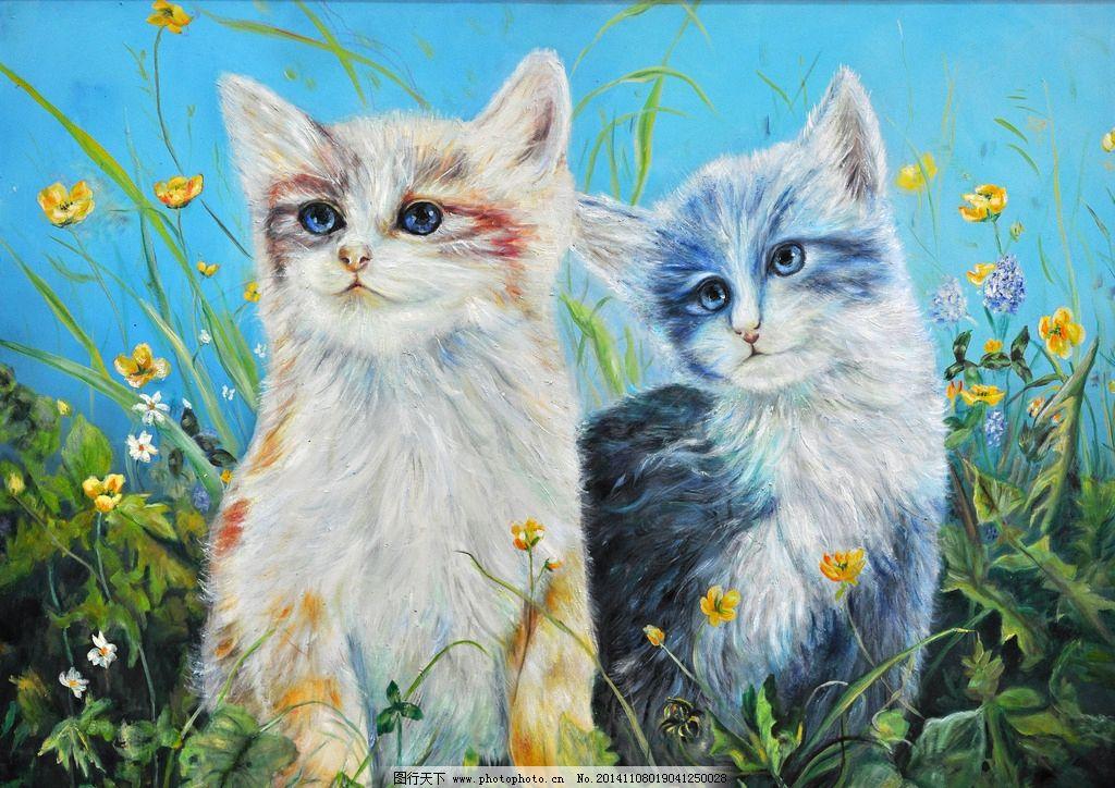 小猫 壁画 装饰画 花草 动物 插画 插画专辑 设计 文化艺术 绘画书法