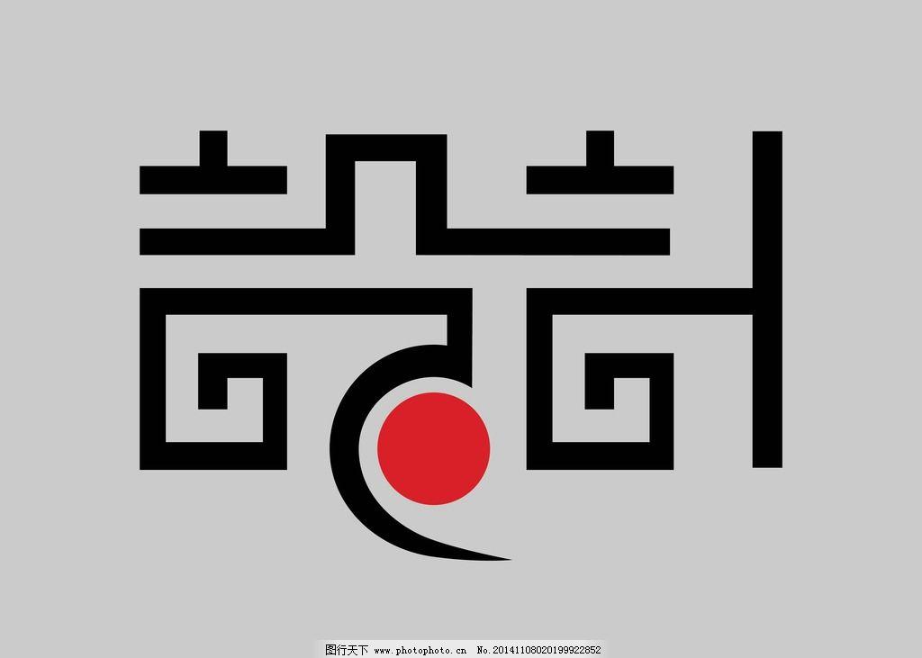 设计字体 图标 矢量 文字变形 其他图标