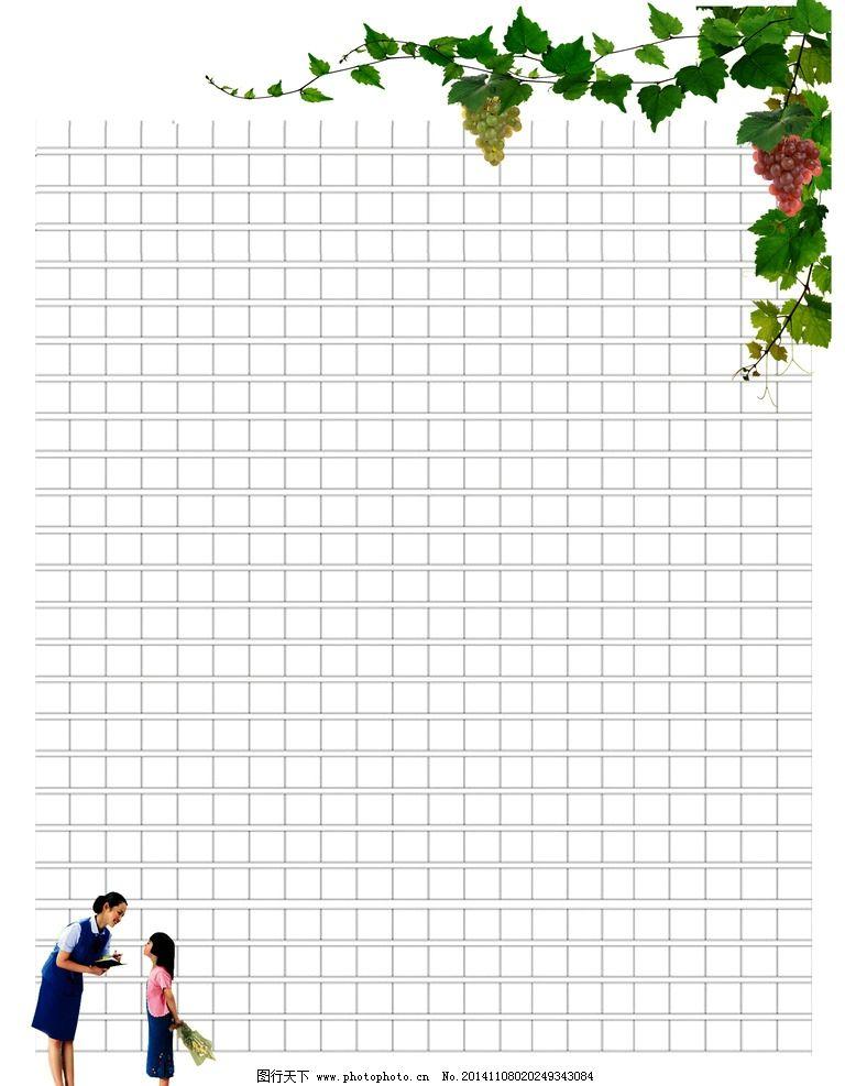 小学生作文纸图片