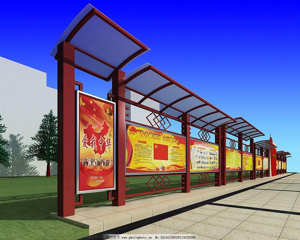 宣传栏        书报亭 外景 中式 红色 3d 超长 室外 设计 环境设计图片