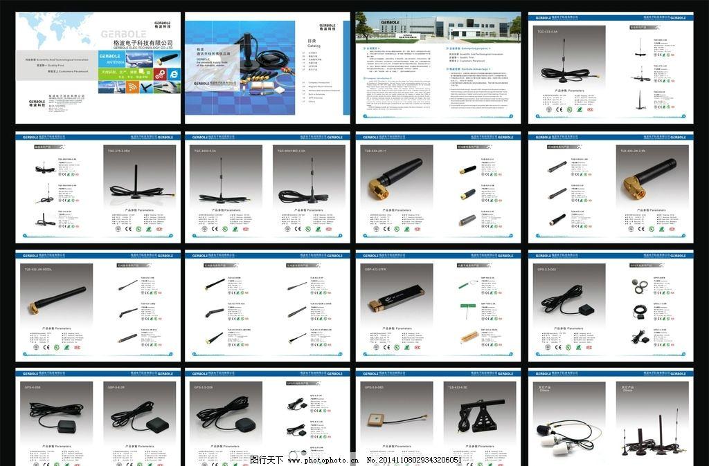 产品画册 电子产品画册 企业画册 宣传册 天线宣传册 科技画册图片