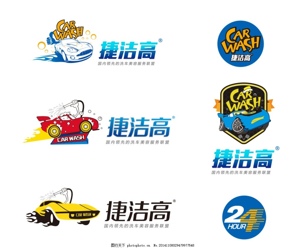 汽车标志 捷洁高logo 汽车图形设计 洗车机标志 字体设计 24小时 设计