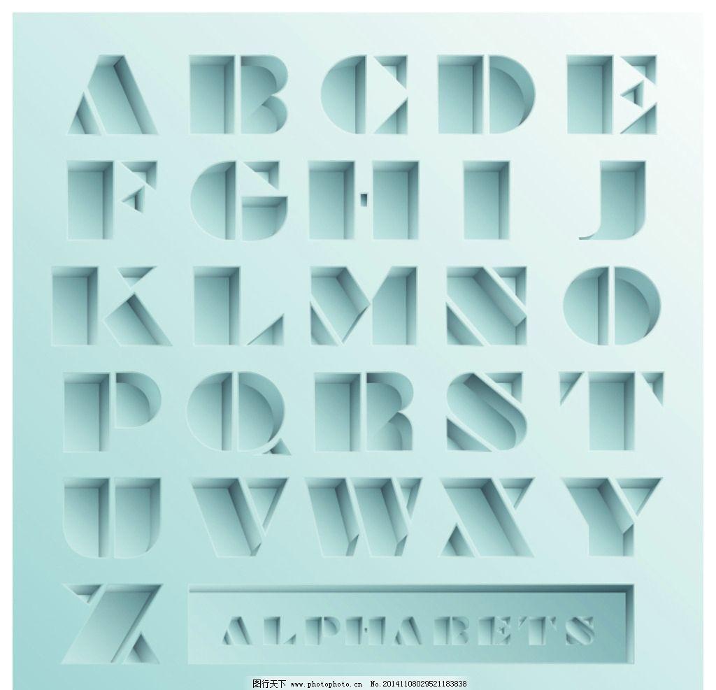 字母设计 英文字母 卡通字母 手绘英文 3d立体字母 拼音 创意字母