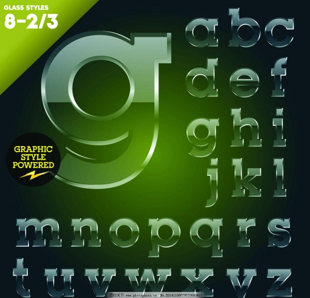 字母设计 英文字母 卡通字母 手绘英文 玻璃质感字母 拼音 创意字母