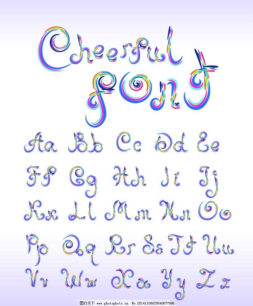 手绘彩色字母