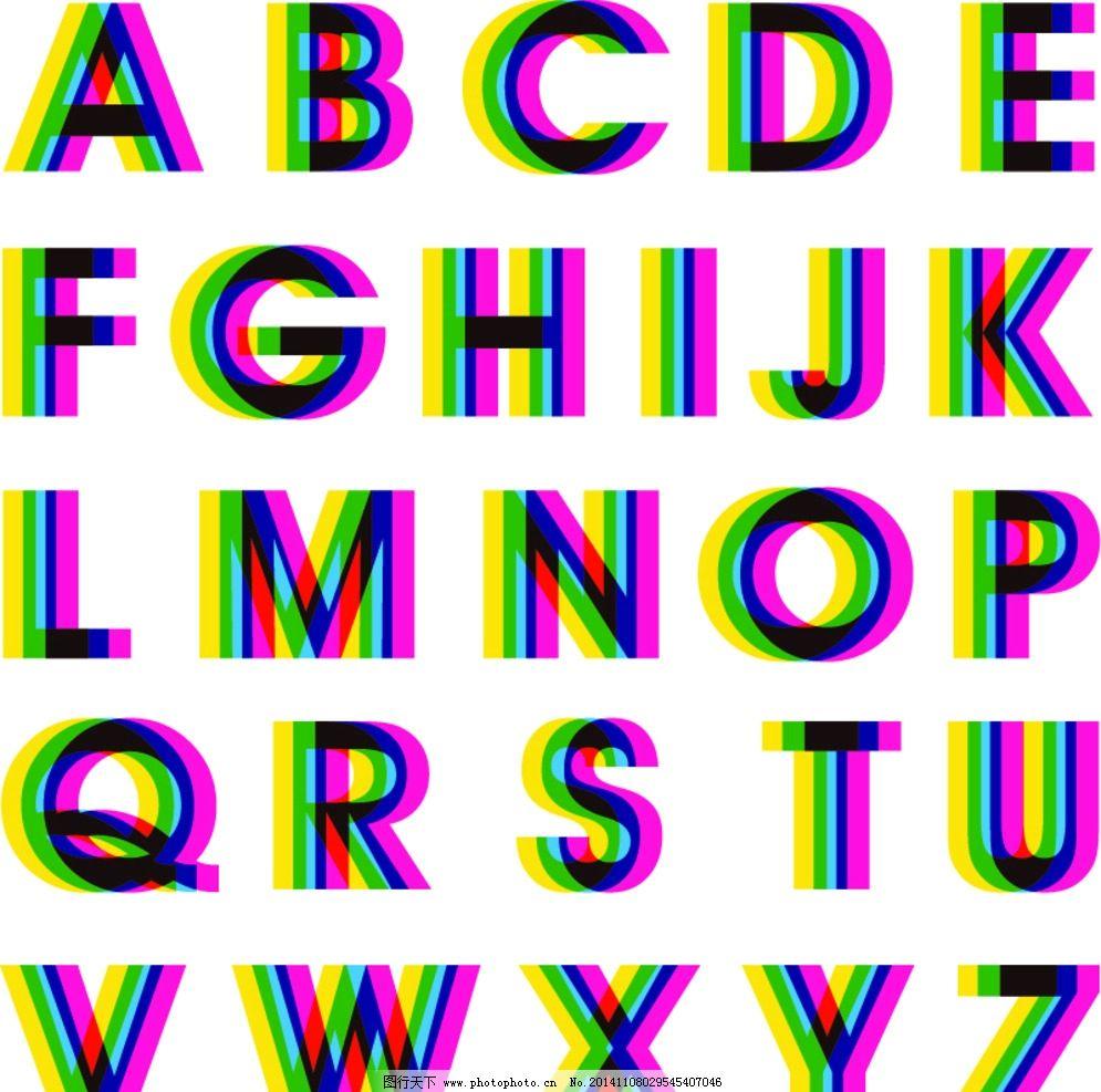 字母设计 英文字母 手绘英文 拼音 创意字母 设计 矢量 eps 设计 广告