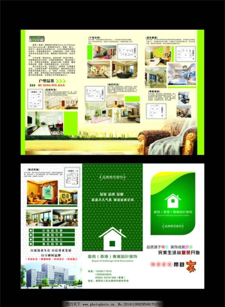 家装 三折页 户型图 高档大气 室内装修 广告设计