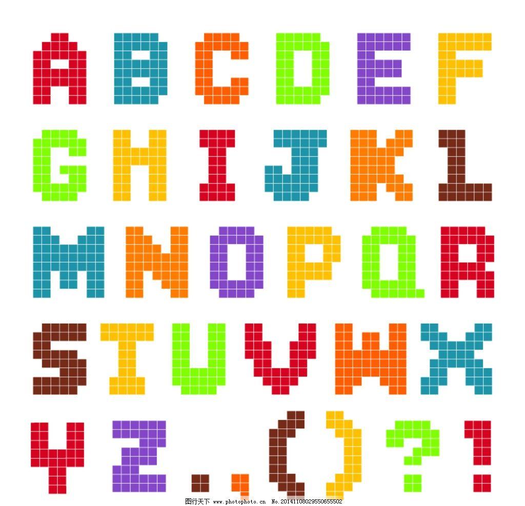 字母设计 英文字母 卡通字母 像素字母 拼音 创意字母 矢量