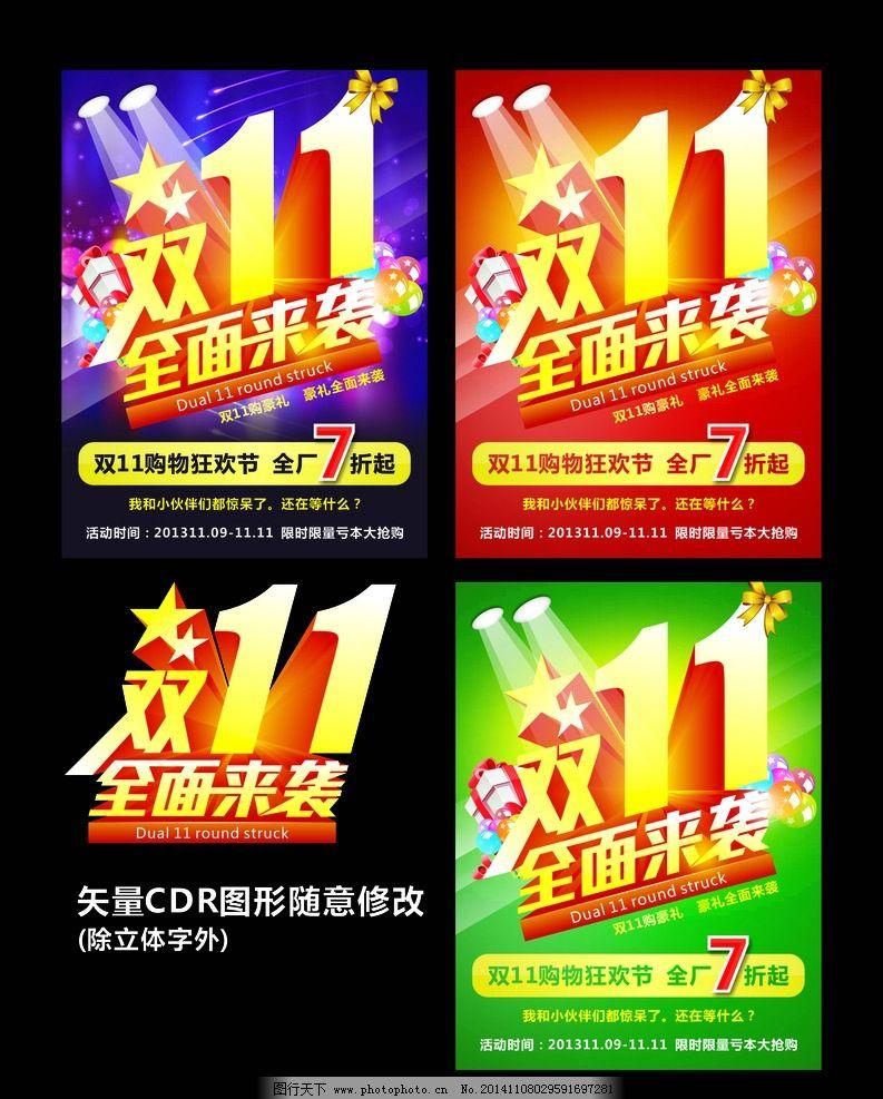 双11广告语 双11背景 双11网购节 双11购物节 双11模版 设计 海报设
