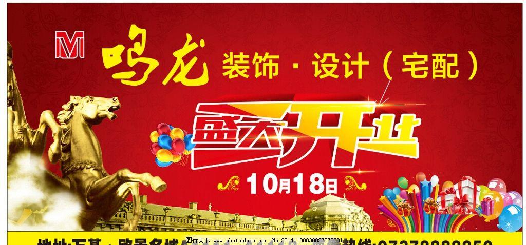 开业海报 装修公司 宅配 广告设计 海报设计