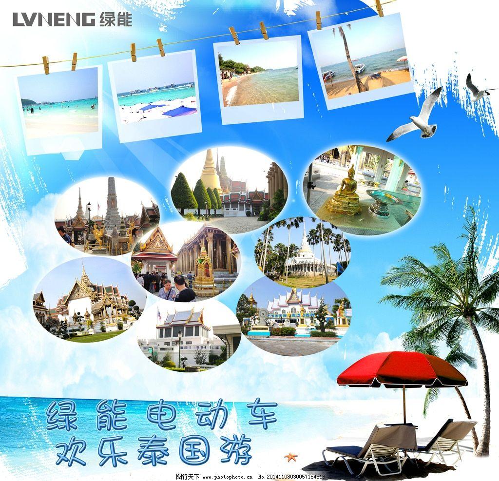 海边旅行海报图片