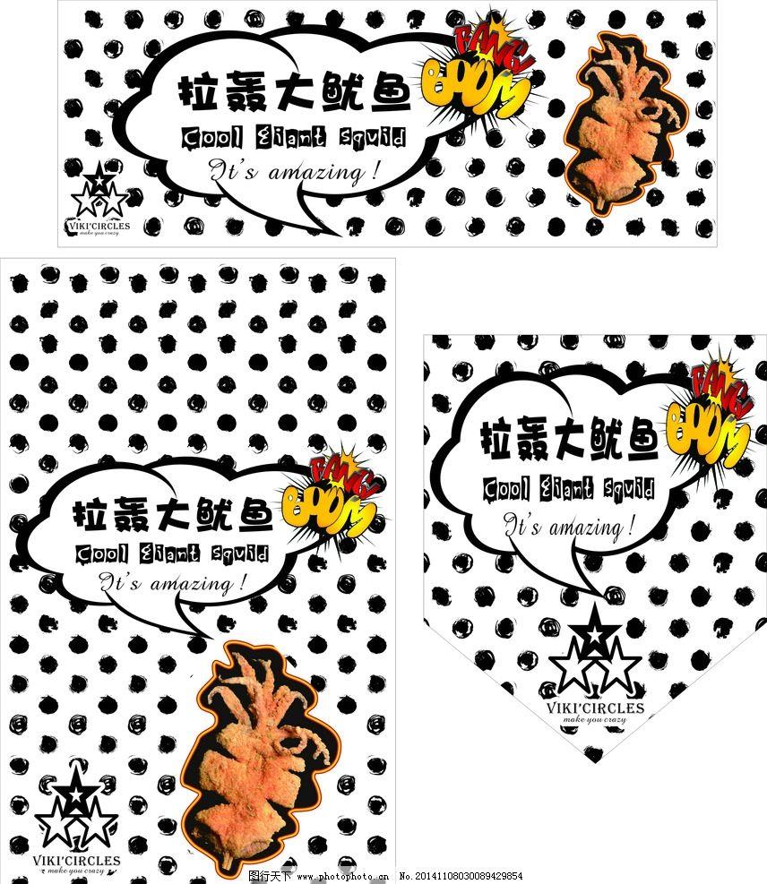 鱿鱼 拉轰 点点 标志 黑白 设计 广告设计 海报设计 cdr