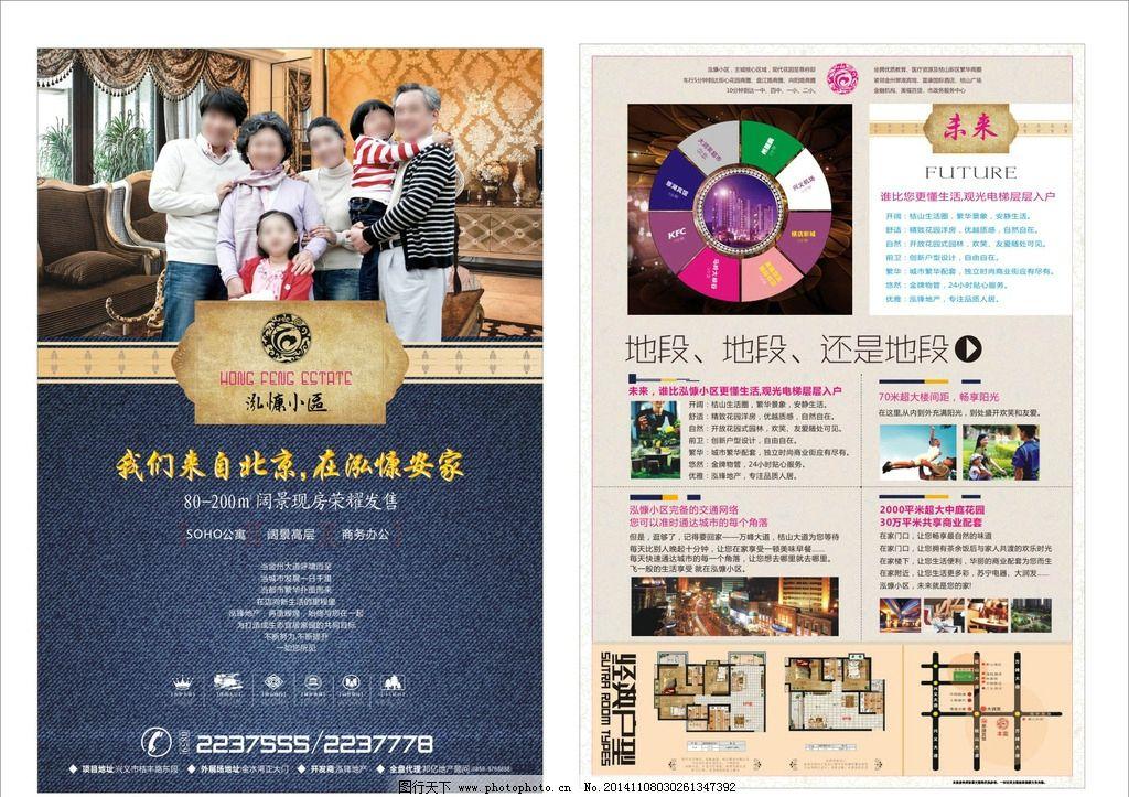 地产dm宣传单 房地产 海报 地产物料 城中心 配套 幸福之家