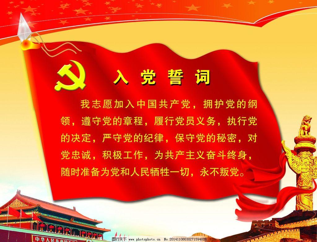 入党誓词 红旗 华表 长城 天安门 鲜花 展板 党建 广告设计