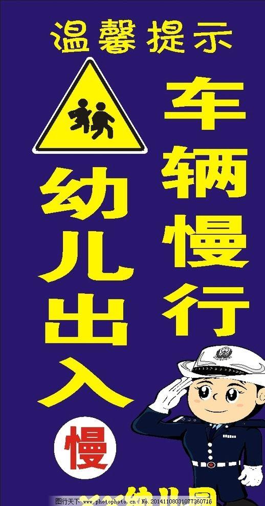 校园标识 车辆 幼儿园 注意安全 交通标示牌 卡通 警察 慢行