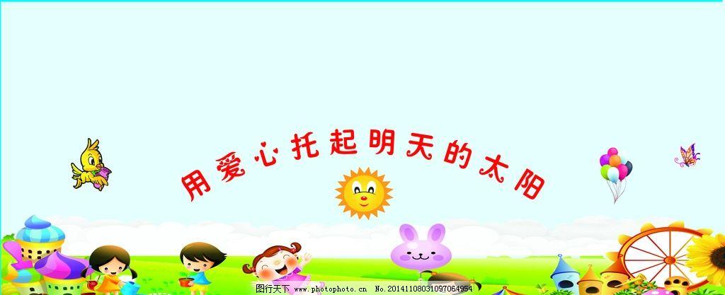 幼儿园墙壁 幼儿园教室 太阳 玩耍儿童 学前班 幼儿园  设计 广告设计