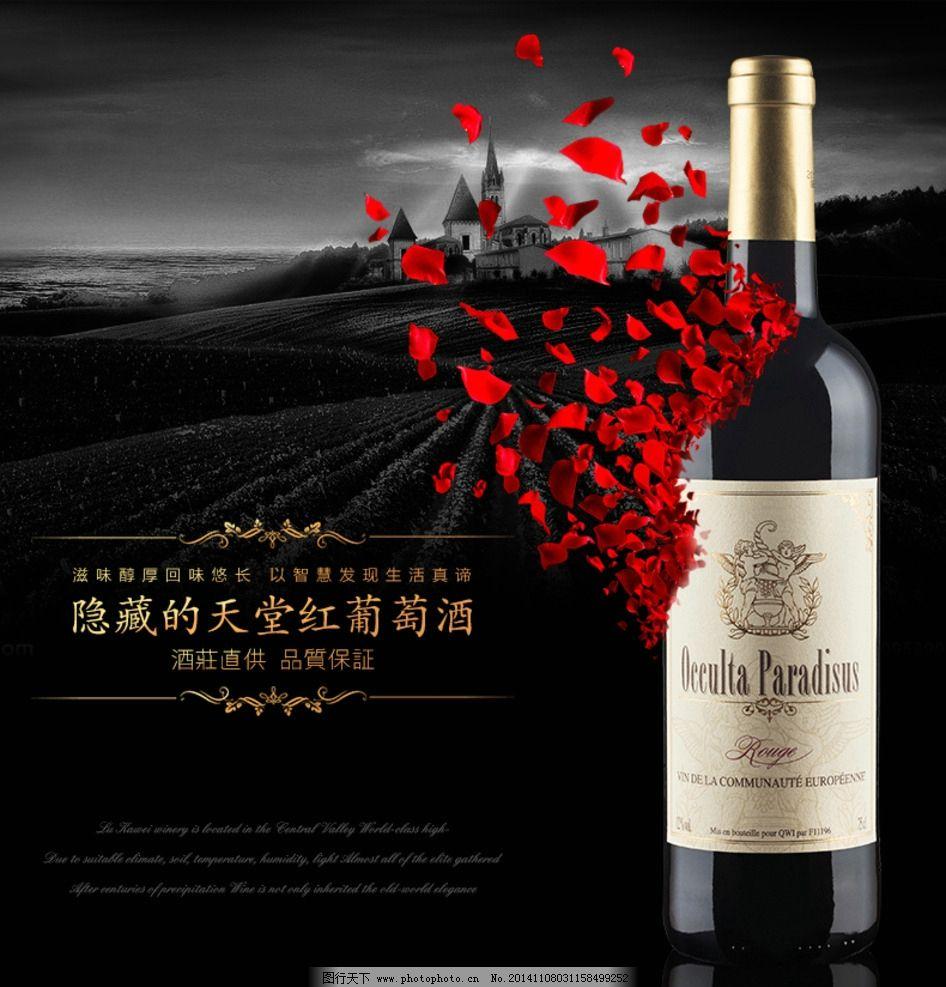红酒高档玫瑰海报图片_装修模板_淘宝电商_图行天下