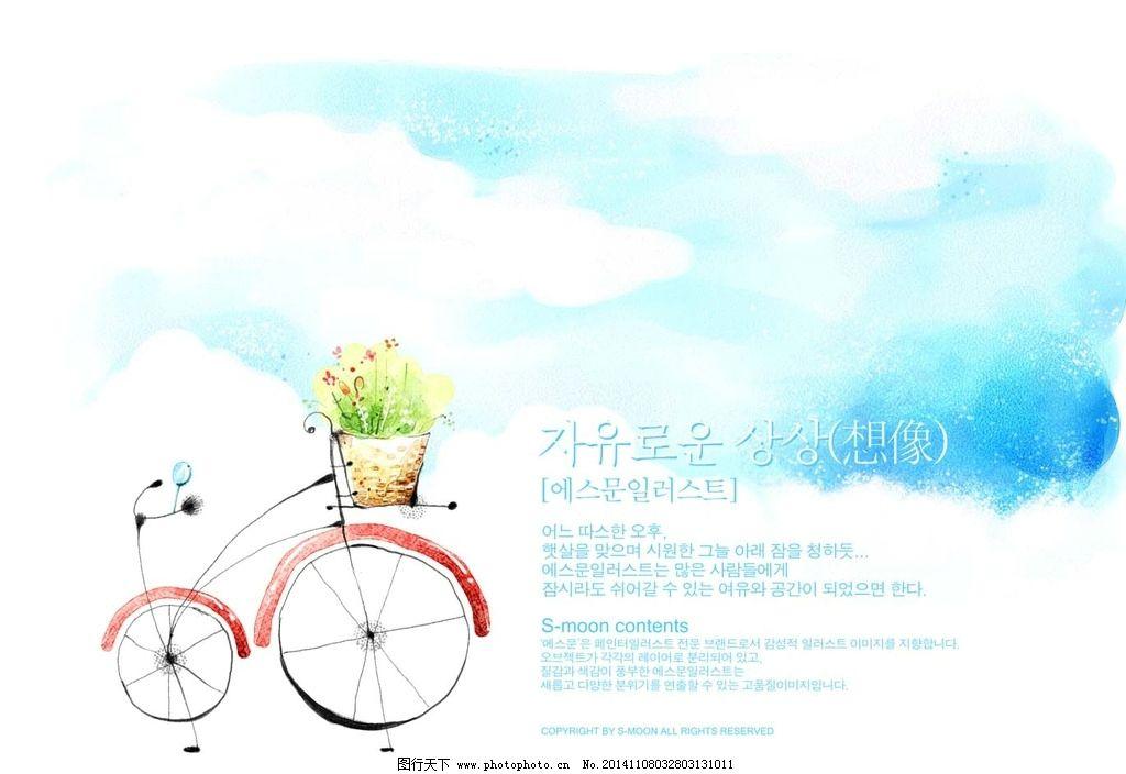 墨迹渲染 韩国手绘 手绘自行车 水彩纹样 花纹 彩绘 底纹 边框 绘画