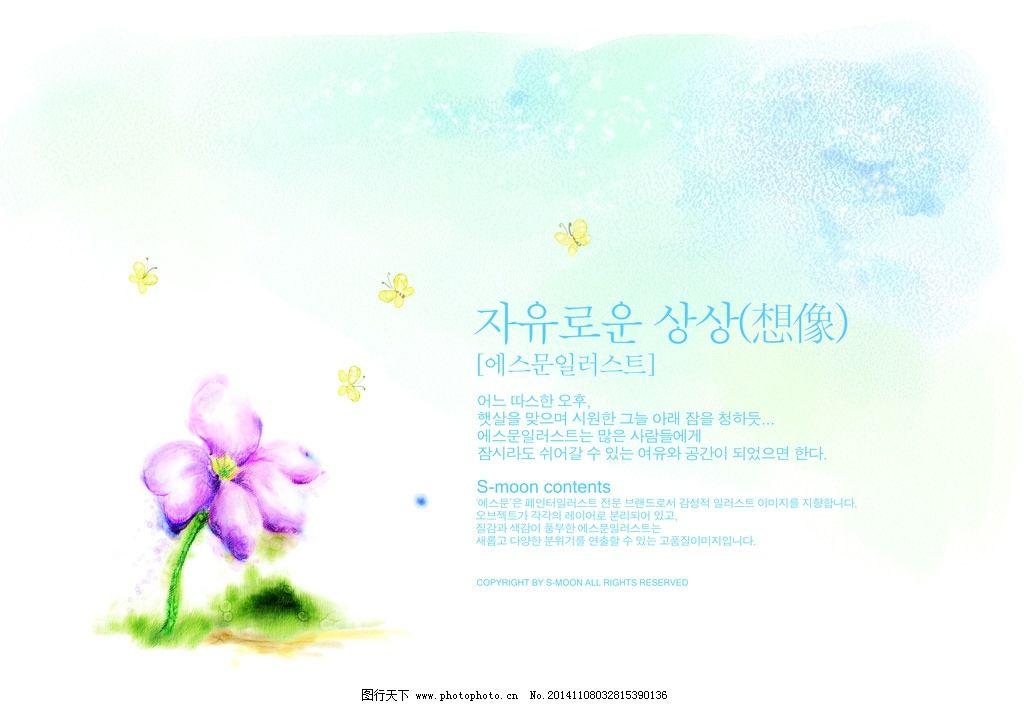 彩绘 底纹 边框 绘画风景植物 花卉花边装饰 水墨插画 花草 简洁背景