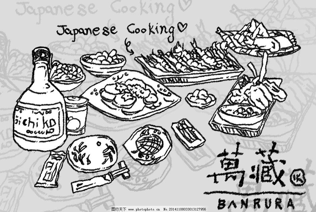 和风 日本 日式 线条 草图 线稿 手绘 食物 插画  设计 psd分层素材 p