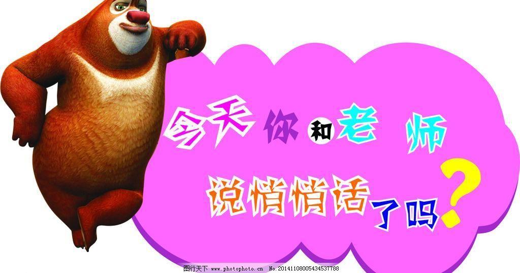 熊大免费下载 cdr 标语 动漫 广告设计 卡通 卡通设计 可爱 设计 熊大