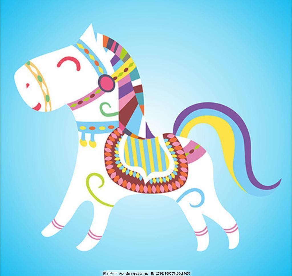 童真 七彩 cdr 矢量 高清 彩色小马 儿童 可爱 幸福 开心 卡通 活泼