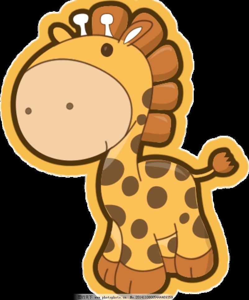 72DPI 长颈鹿 广告设计 卡通 卡通设计 卡通小动物 卡哇伊 可爱 设计 小动物 长颈鹿 卡通 卡通小动物 可爱 卡哇伊 小动物 抽象长颈鹿 设计 广告设计 卡通设计 72DPI PSD 卡通长颈鹿 可爱型的哦 矢量图 矢量人物