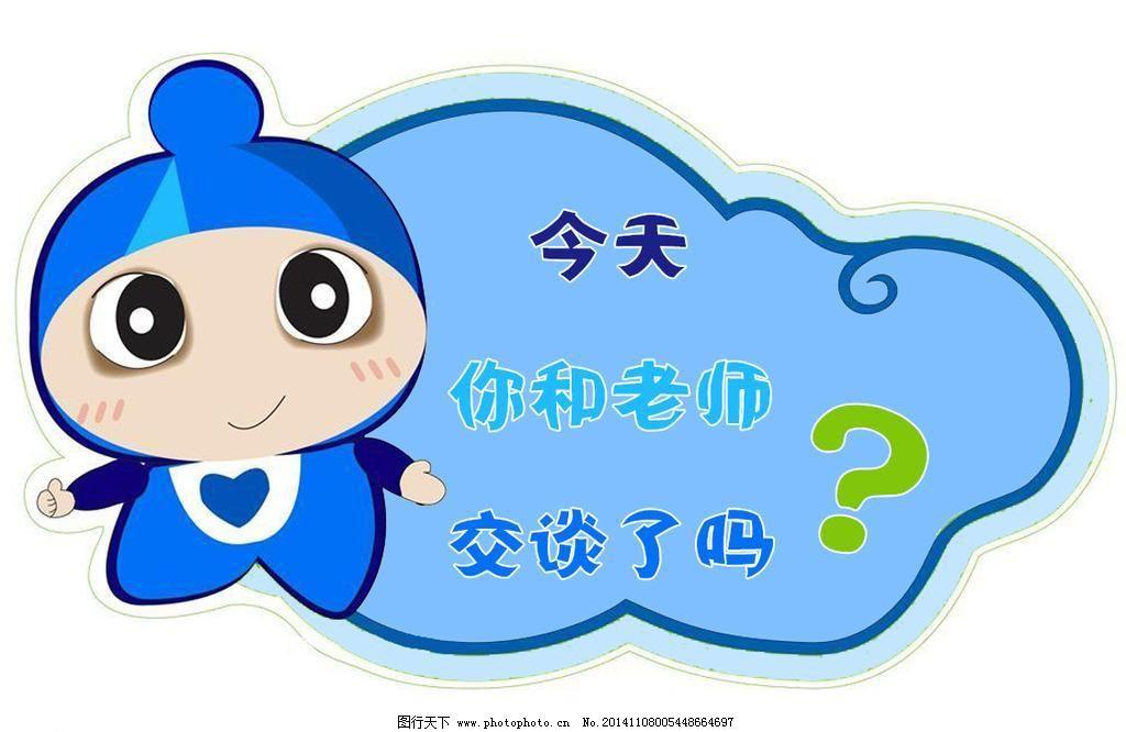 卡通 卡通设计 可爱 蓝色 设计 温馨提示 蓝色 温馨提示 标语 卡通