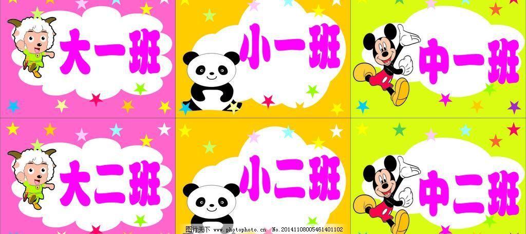 设计 文化艺术 幼儿园班牌 班牌 幼儿园班牌 学校班牌 卡通动物 可爱