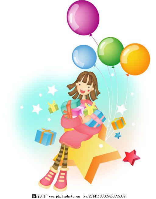 卡通女孩 气球 抱礼物 星空