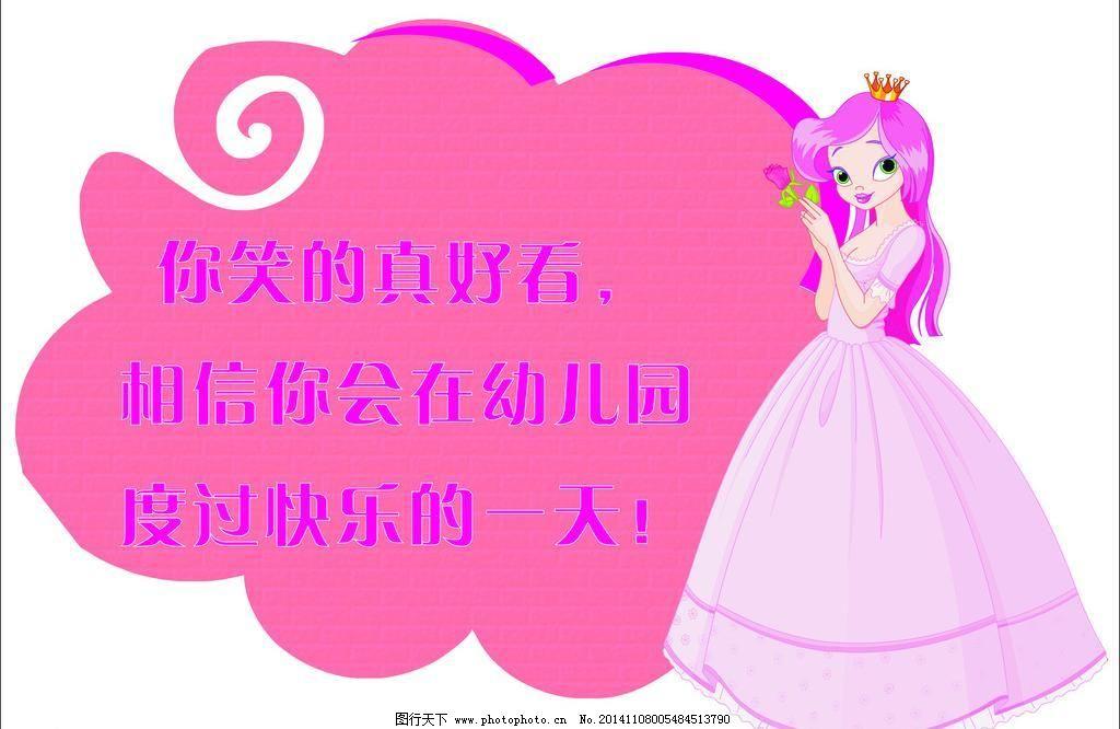 公主 公主免费下载 标语 动漫 广告设计 卡通 卡通设计 可爱