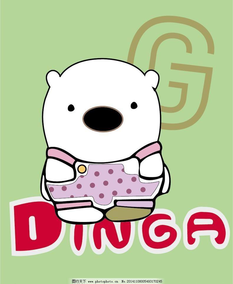 呆萌熊 可爱熊,呆萌熊免费下载 广告设计 卡通 卡通