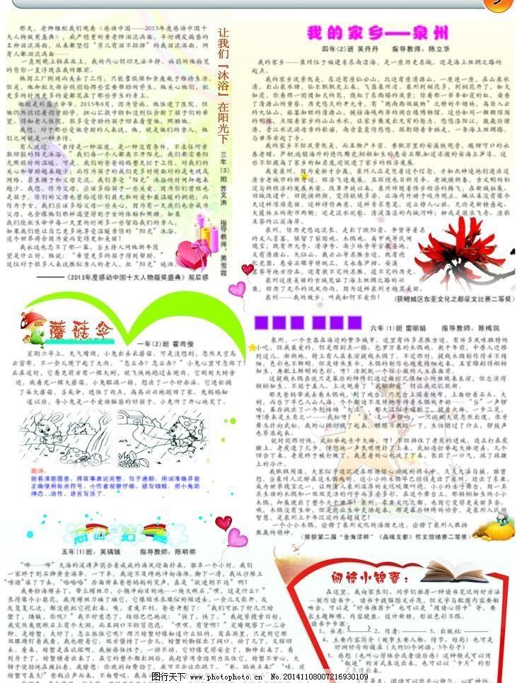 小学校报 小学校报免费下载 广告设计 设计稿 校报模板 校刊 小学学校
