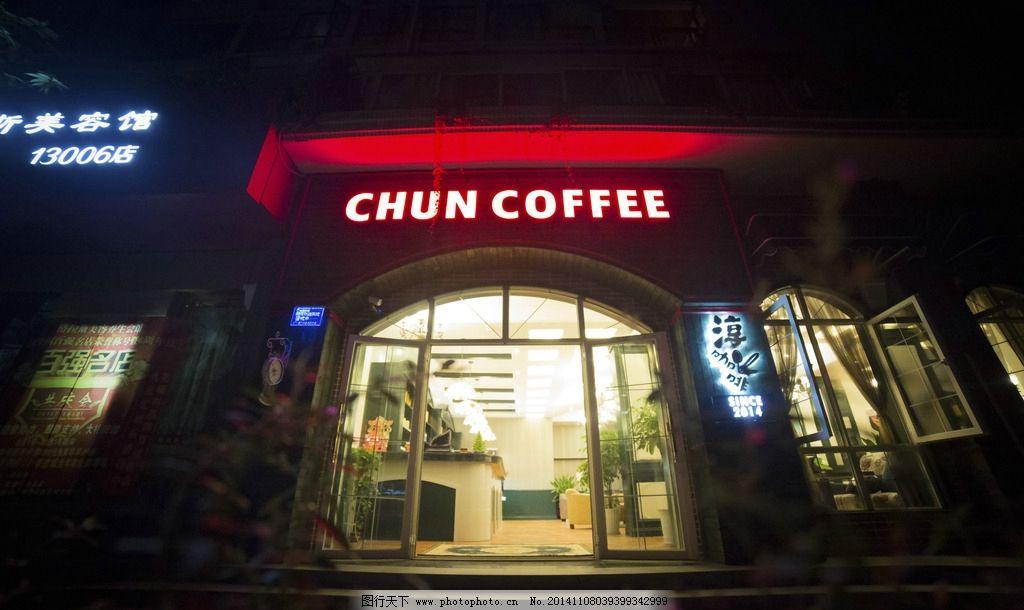 淳咖啡 夜晚水吧 夜晚咖啡屋 欧式装修风格 落地门 落地窗户 白色玻璃