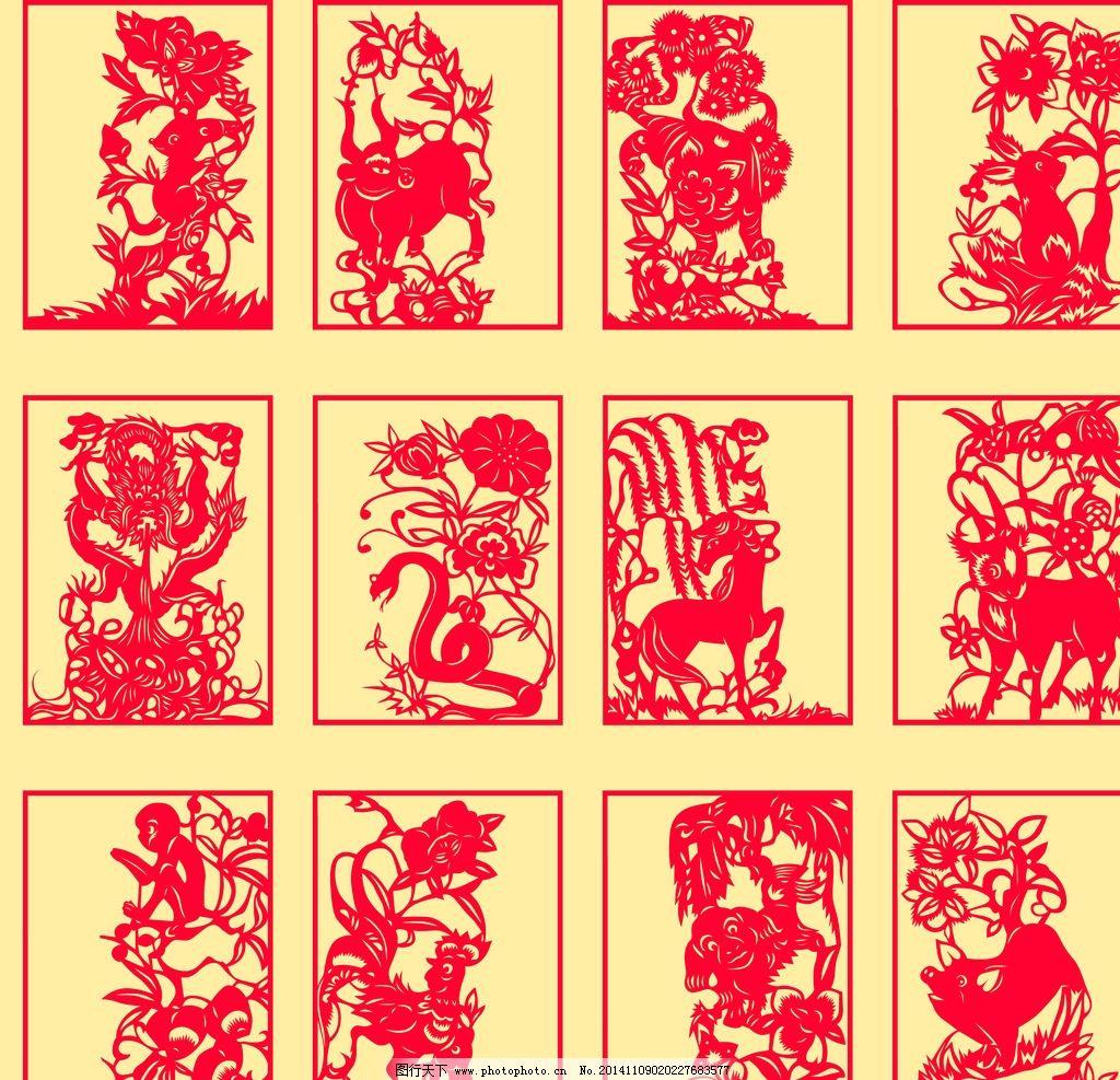 12生肖 生肖素材 十二生肖 生肖剪纸 十二生肖剪纸 羊年素材 设计