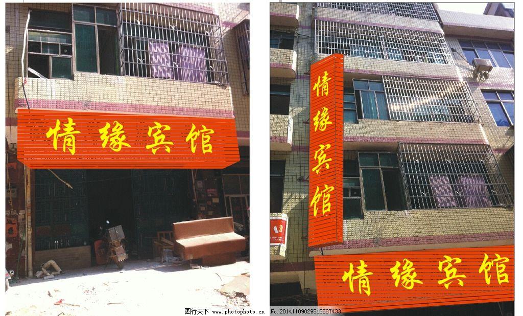 宾馆        门头效果图 灯箱 彩钢板效果图 设计 广告设计 广告设计