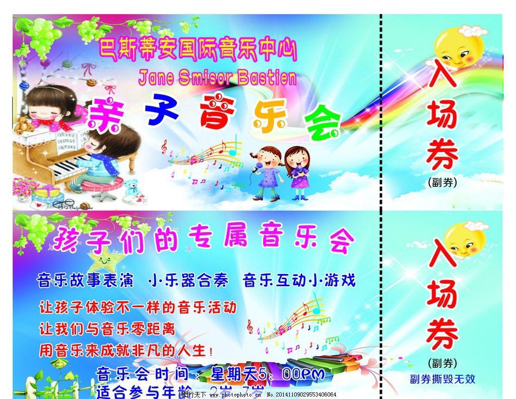 儿童音乐会 入场券 音乐会入场券 演出 儿童演出会 设计 广告设计