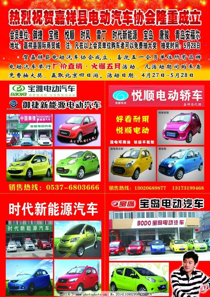 宝岛电动车宣传图片