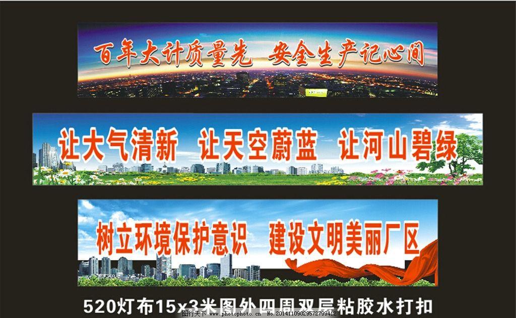 厂区宣传 环保标语 科学发展 安全发展 环保宣传标语 设计 广告设计图片