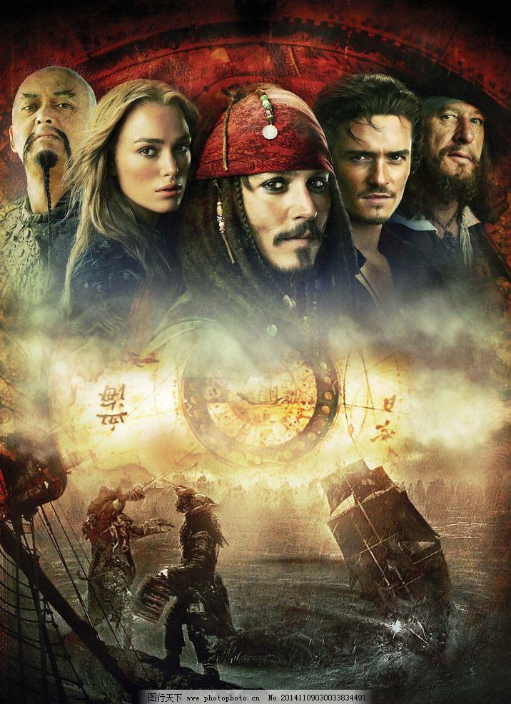 加勒比海盗3图片