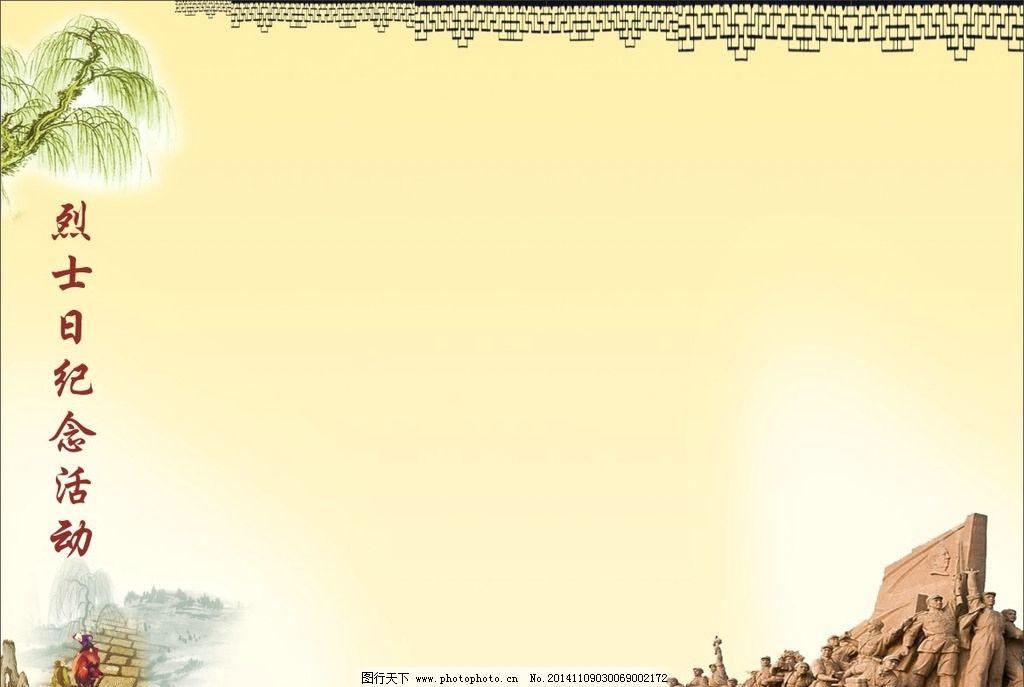 柳树简笔画边框