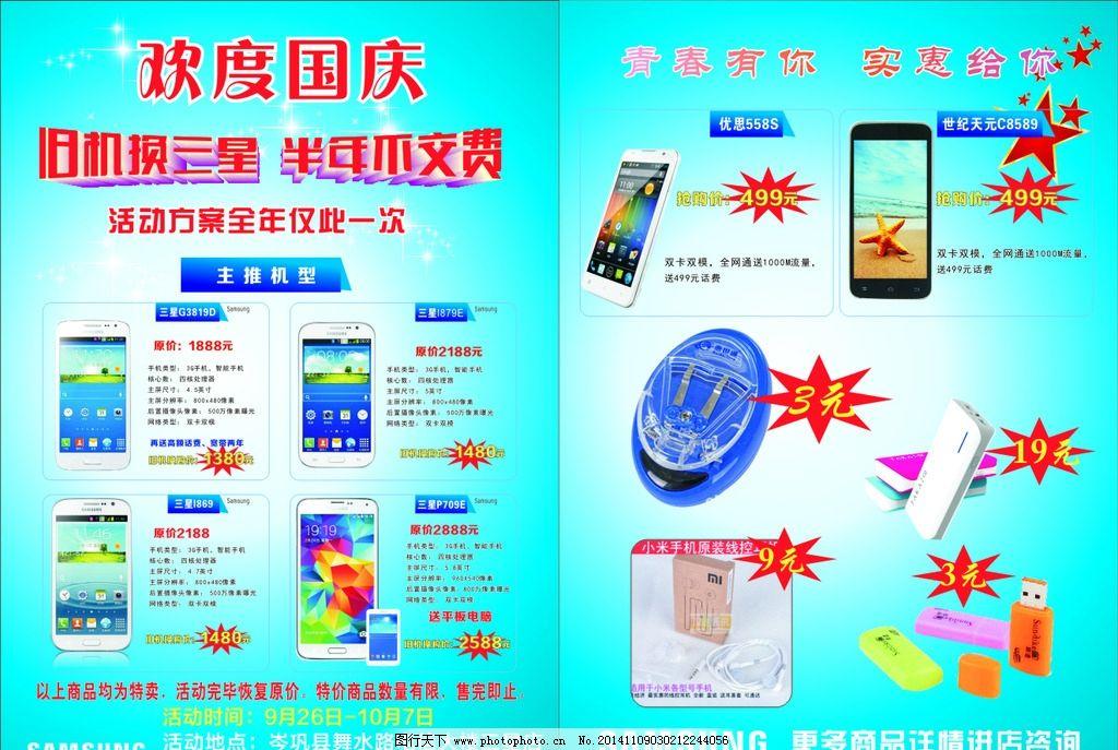 手机宣传单 三星手机传单 国庆 手机配件 手机店海报 手机店广告
