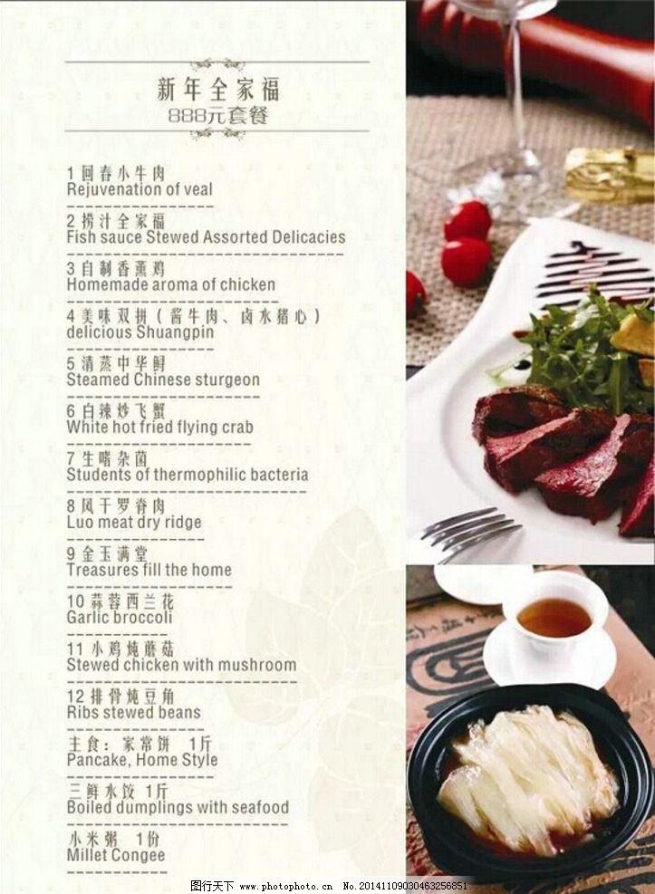 酒店菜单 菜单 菜谱 套餐菜谱 套餐菜单 设计 广告设计 菜单菜谱 cdr