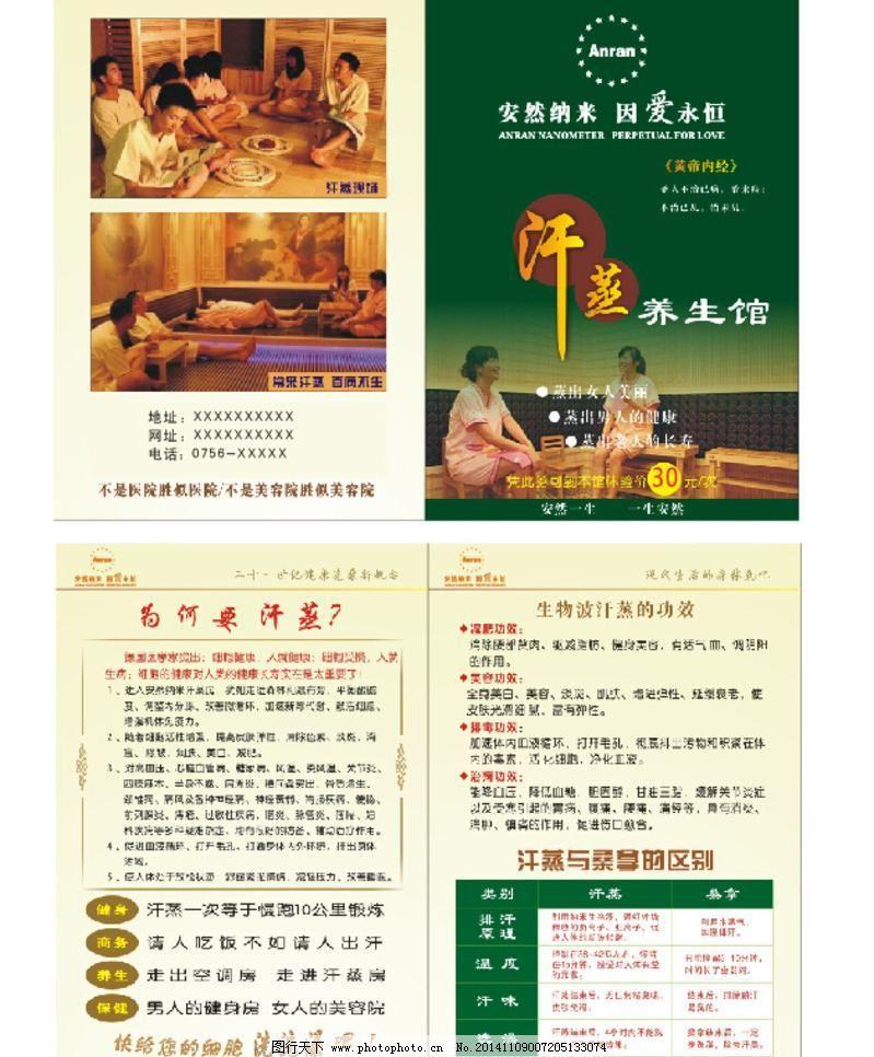 按摩 背景 广告设计 美容美体 浅黄色背景 设计 宣传单 养生馆 养生馆