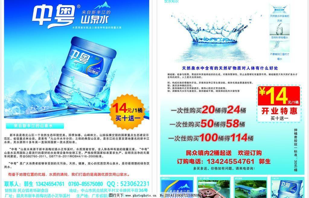 中粤桶装水宣传单_宣传单彩页